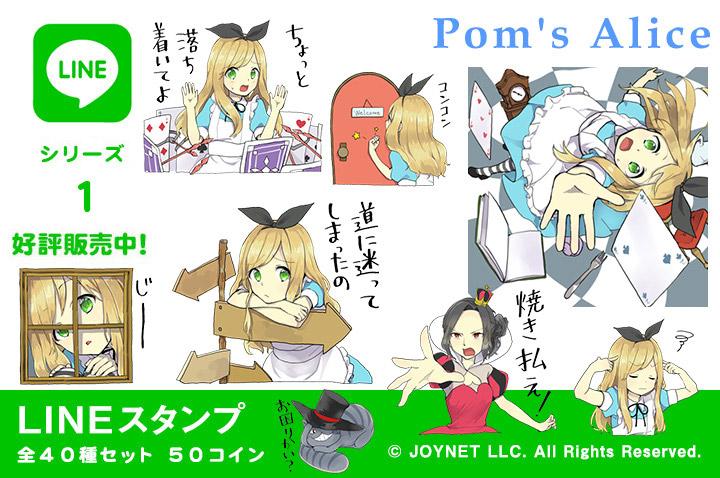 LINEスタンプ「Pom's Alice」の販売を開始しました!