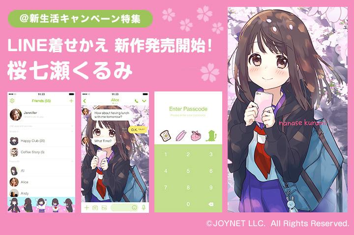 LINE着せかえ「桜くるみちゃん。」発売中!