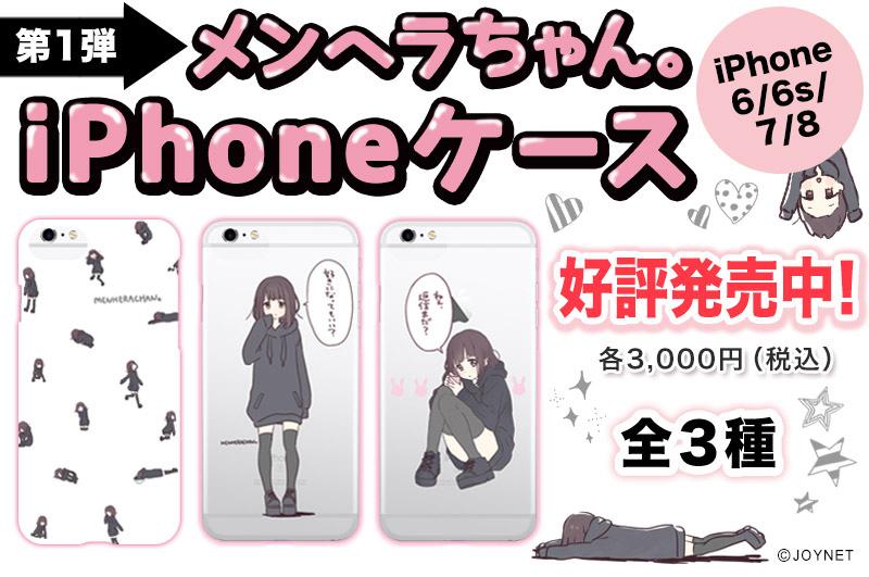 【第1弾】「メンヘラちゃん。」 iPhoneケース 全3種 (iPhone6/6s/7/8) 好評発売中!
