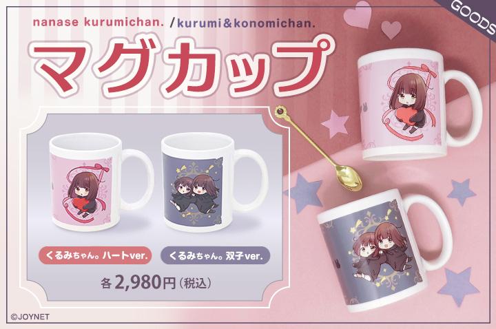 【第1弾】「くるみちゃん。」マグカップ 全2種 好評発売中!