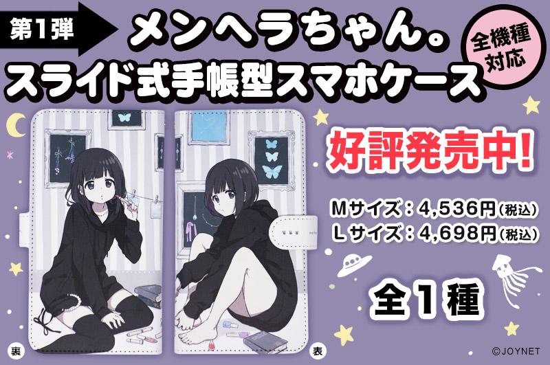 【第1弾】「メンヘラちゃん。」全機種対応 スライド式手帳型スマホケース(Mサイズ/Lサイズ)好評発売中です!