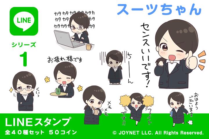 LINEスタンプ「スーツちゃん」発売中!