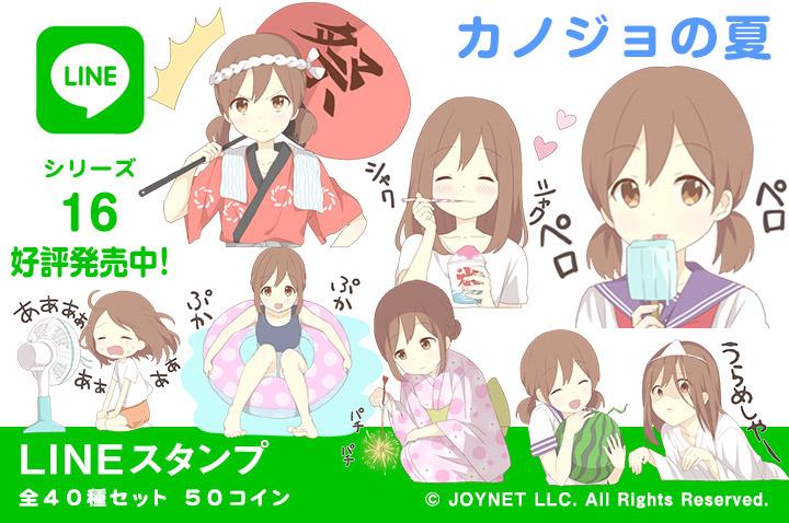 """Now on sale!! LINE Sticker """"Summer girlfriend EN"""""""