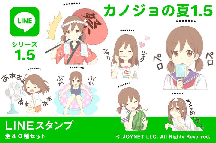 LINEスタンプ「カノジョの夏1.5(カスタム)」発売中!