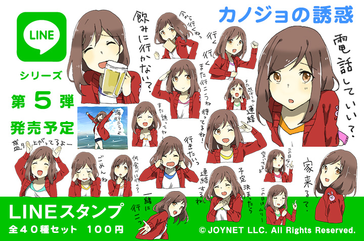 "Now on sale!! LINE Sticker ""Temptation of girlfriend EN"""