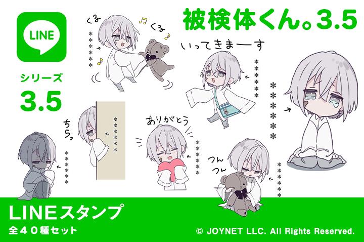 LINEスタンプ「被検体くん。3.5(カスタム)」発売中!