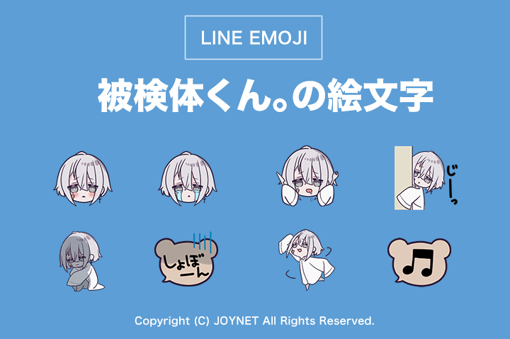 LINE絵文字「被検体くん。の絵文字」発売中!