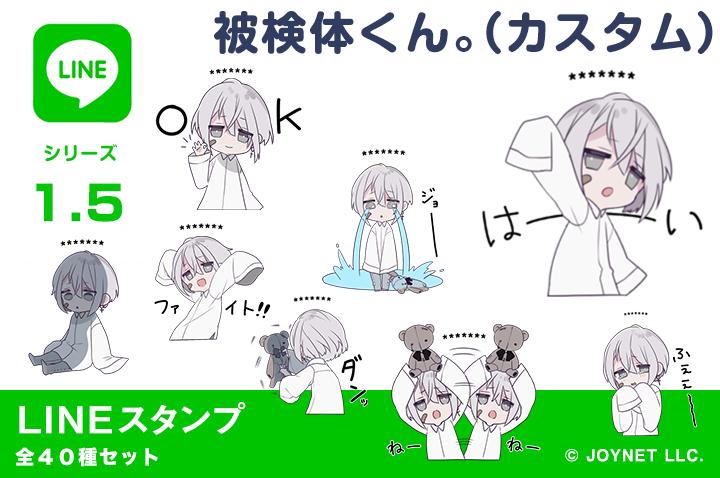 LINEスタンプ「被検体くん。(カスタム)」発売中!