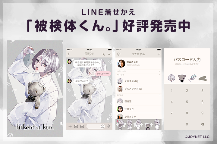 LINE着せかえ「被検体くん。」発売中!