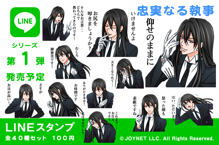 "Now on sale!! LINE Sticker ""The loyal butler EN"""