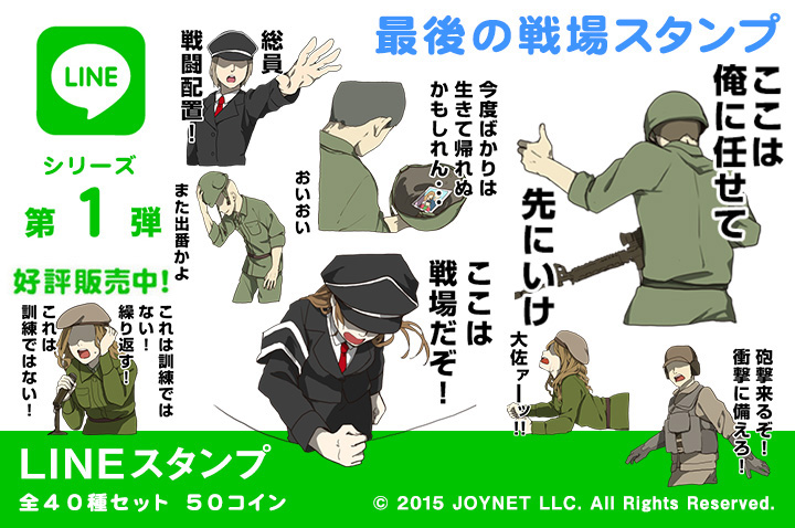 "Now on sale!! LINE Sticker ""The last of the battlefield Sticker EN"""