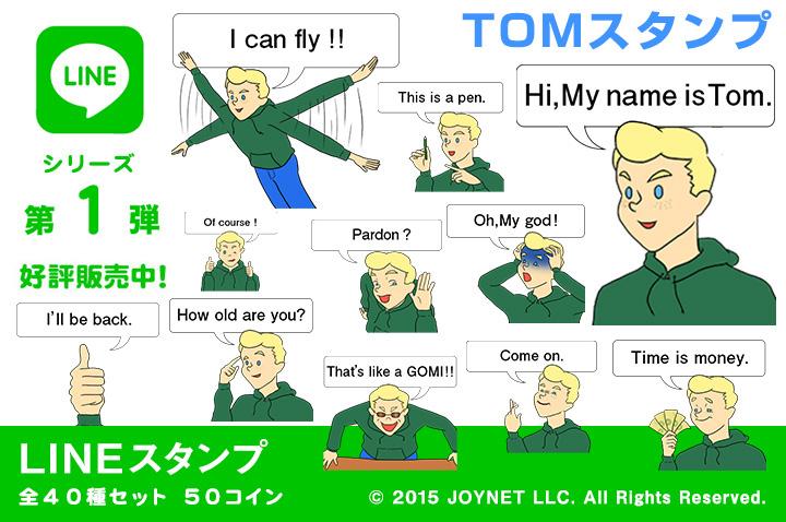 LINEスタンプ「TOMスタンプ」の販売を開始しました!