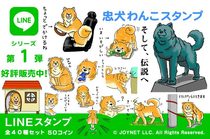 LINEスタンプ「忠犬わんこスタンプ」の販売を開始しました!