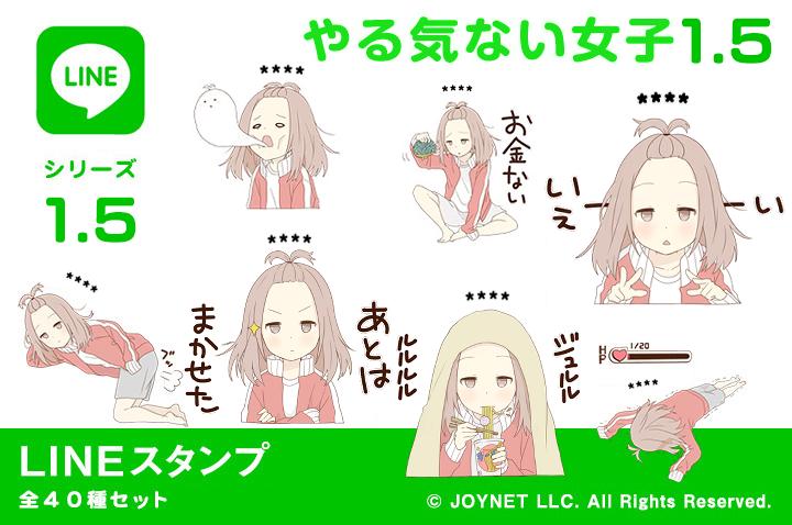 LINEスタンプ「やる気ない女子1.5(カスタム)」発売中!