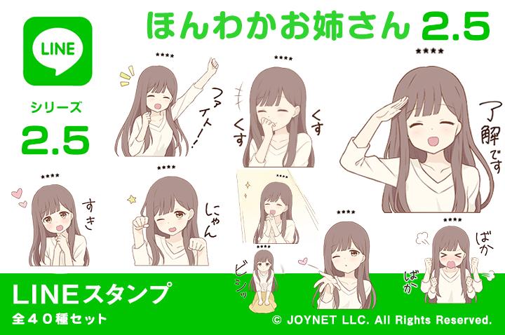 LINEスタンプ「ほんわかお姉さん2.5(カスタム)」発売中!