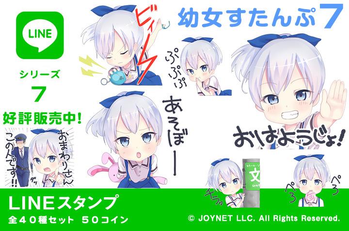 LINEスタンプ「幼女すたんぷ7」の販売を開始しました!