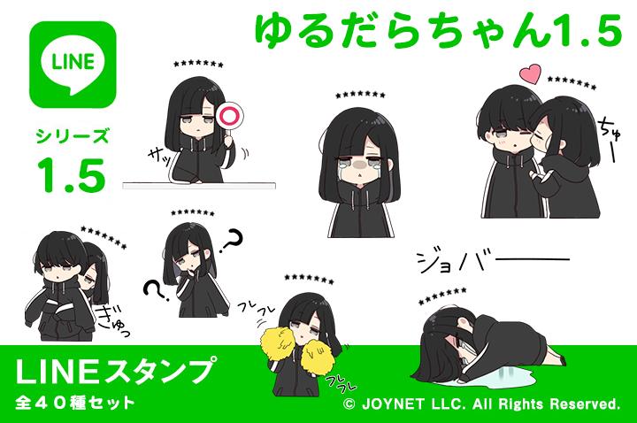 LINEスタンプ「ゆるだらちゃん1.5(カスタム)」発売中!