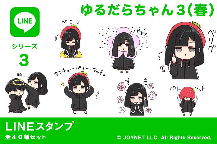 LINEスタンプ「ゆるだらちゃん3(春)」4月2日(木)発売予定!