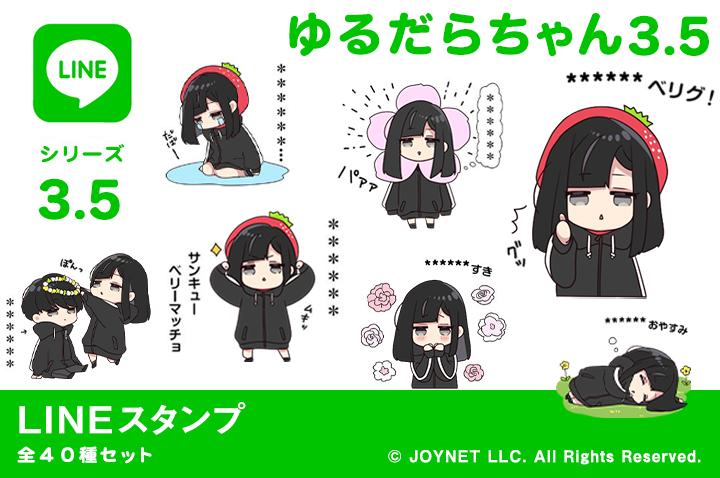 LINEスタンプ「ゆるだらちゃん3.5(カスタム)」発売中!