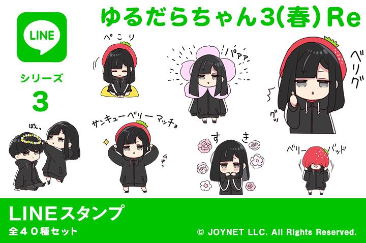 LINEスタンプ「ゆるだらちゃん3(春)Re」発売中!