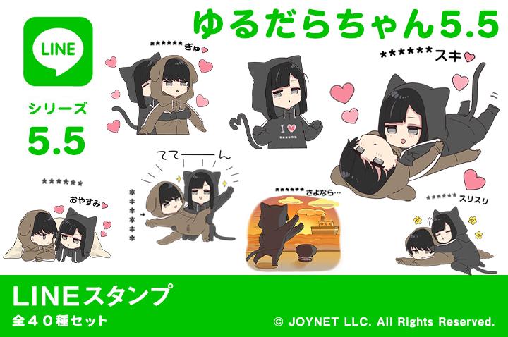 LINEスタンプ「ゆるだらちゃん5.5(カスタム)」発売中!