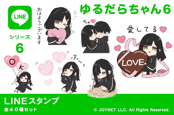 LINEスタンプ「ゆるだらちゃん6(バレンタインデー)」発売中!