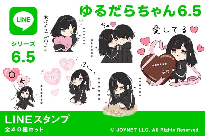 LINEスタンプ「ゆるだらちゃん6.5(カスタム)」発売中!