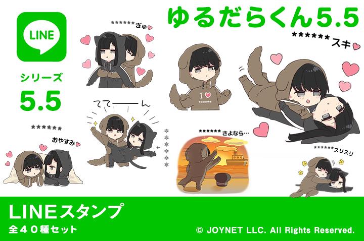 LINEスタンプ「ゆるだらくん5.5(カスタム)」発売中!