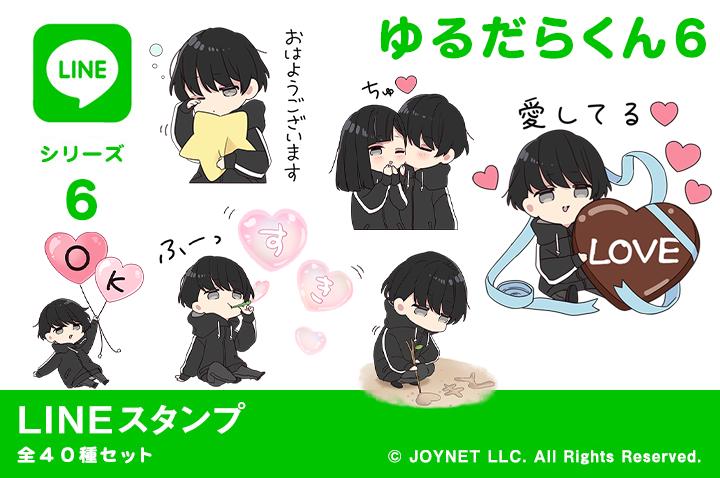 LINEスタンプ「ゆるだらくん6(バレンタインデー)」発売中!