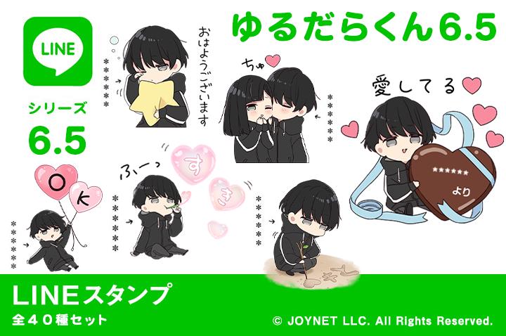 LINEスタンプ「ゆるだらくん6.5(カスタム)」発売中!