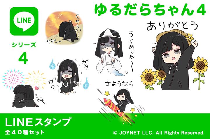 LINEスタンプ「ゆるだらちゃん4(夏)」発売中!