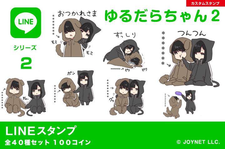 LINEスタンプ「ゆるだらちゃん2」発売中!