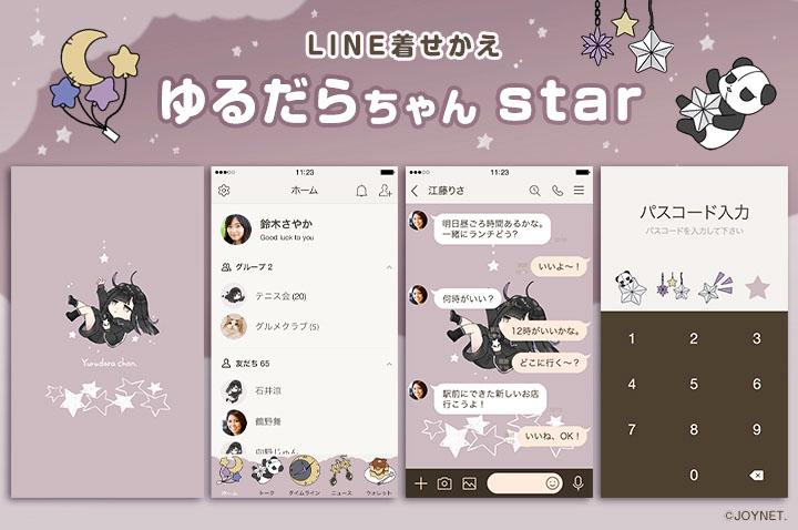 LINE着せかえ「ゆるだらちゃん star」発売中!