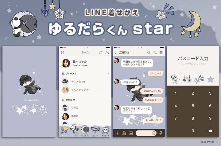 LINE着せかえ「ゆるだらくん star」発売中!
