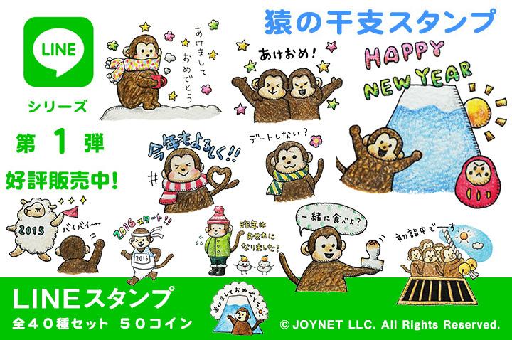 LINEスタンプ「猿の干支スタンプ」の販売を開始しました!