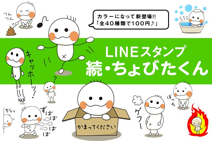 LINEスタンプ「続・ちょびたくん」の販売を開始しました!